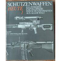 Справочник по стрелковому оружию мира, в двух томах