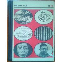 Прометей. Историко-биографический альманах серии ` ЖЗЛ`Том 1.