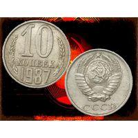 СССР 10 Копеек 1987