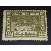 СССР 1930  Всесоюзная педагогическая выставка. Полная серия 1 чистая марка