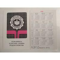 Карманный календарик . Пользуйтесь услугами службы трудоустройства . 1988 год