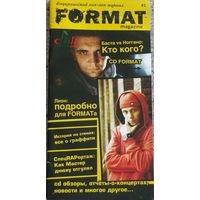 Хип-Хоп Журнал  Format  Украина