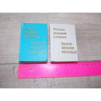 Немецко-русский карманный словарь, русско-немецкий карманный словарь старенькие
