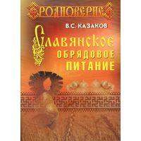 Славянское обрядовое питание (3-е изд.)