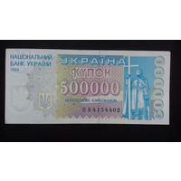 500000 карбованцев 1994 года. Украина. Состояние! Распродажа.