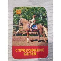 Календарик 1983