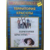 DVD ТЕРРИТОРИЯ КРАСОТЫ (ЛИЦЕНЗИЯ)