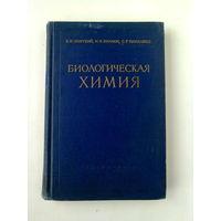Б.И.Збарский, И.И.Иванов, С.Р.Мардашев. Биологическая химия. - М:Медгиз, 1960 - 490 с.