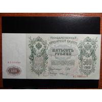 Россия 500 рублей 1912 г