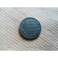 20 коп 1878 года - хорошая монетка