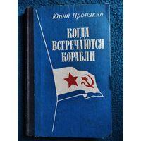 Юрий Пронякин Когда встречаются корабли
