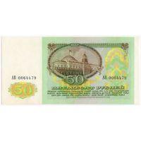 50 рублей 1991  UNC  Серия АВ 0064479