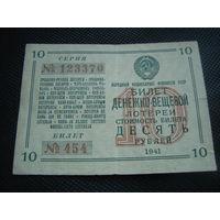 Лоторейный билет 1941г.