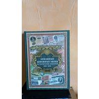 Книга Орлов Бумажные денежные знаки на территории Беларуси 1769-2014