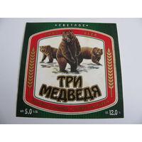"""Этикетка от пива """"Три медведя"""" б/у"""