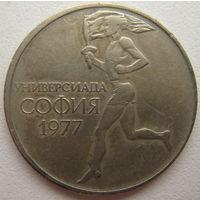 Болгария 50 стотинок 1977 г. Всемирные университетские игры в Софии