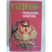 Богданович А. Три последних самодержца
