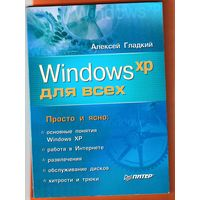 "А. Гладкий ""Windows ХР для всех"""