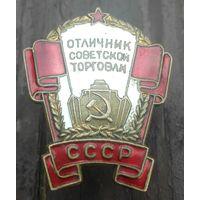 Отличник советской торговли.. СССР