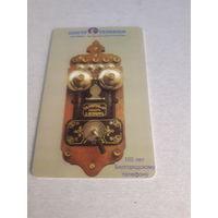Телефонная карточка Белгород