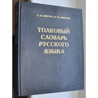 Толковый словарь русского яыка. Ожегов и Шведова. 80 000 слов