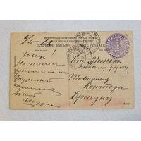 Минск Александровская железная дорога открытка