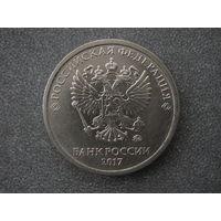 2 рубля 2017 ммд