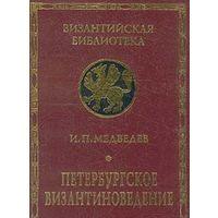 Медведев. Петербургское византиноведение
