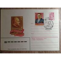 1982 хмк + сг Королев  Калуга