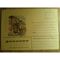 1979 не маркированный конверт музей Пушкина