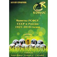 Конрос 2018 - Монеты СССР-РФ 1921-2018 - на CD