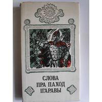 Слова пра паход Ігаравы / Слово о полку Игореве.
