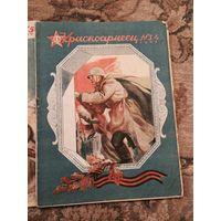 Красноармеец. Журнал 3-4,5,11-12, за 1945 год