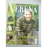 Журнал по вязанию ВЕРЕНА