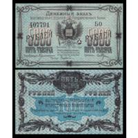 [КОПИЯ] Благовещенск 5000 рублей 1920г.
