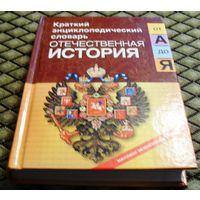 ОТЕЧЕСТВЕННАЯ ИСТОРИЯ (Россия): Краткий энциклопедический словарь.
