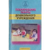 Планирование работы дошкольного учреждения