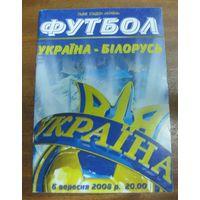 2008 Украина - Беларусь