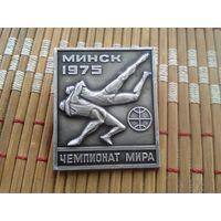 Значок Чемпионат Мира по борьбе Минск 1975, много лотов в продаже!!!