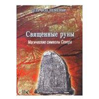 Геза фон Неменьи. Священные руны. Магические символы Севера. 384 стр.