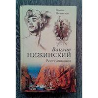 """Р. Нижинская """"Вацлав Нижинский воспоминания"""" Тираж 8000 экз."""