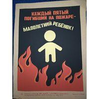 Плакат БССР