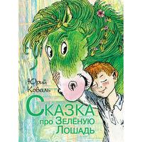 Сказка про Зеленую Лошадь. Юрий Коваль. Художник Латиф Казбеков