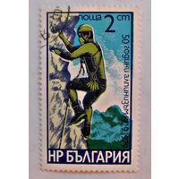 Болгария, 1979 г., 50 лет альпинизму
