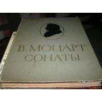 Моцарт сонаты 1964г. 340 стр.Энциклопедический формат.