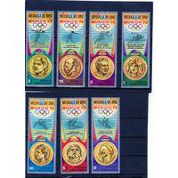 Экваториальная Гвинея.Ми 163-169. Золотые медалисты летних Олимпийских игр 1972 года, Мюнхен.