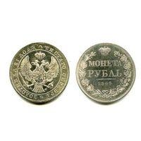 Россия 1846 монета РУБЛЬ копия РЕДКАЯ