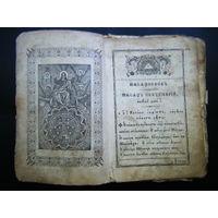 Старинная Церковная Книга.