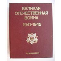 Великая Отечественная Война 1941 - 1945. Энциклопедия. СЭ 1985г.