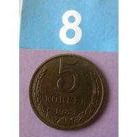 5 копеек 1983 года СССР. Красивая монета!